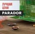 Массивная доска  Parador