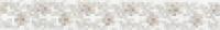 Бордюр Е1524/2115 Гринвич белый 3,1x20 см