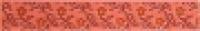 Бордюр D1524/2118 Гринвич красный 3,1x20 см